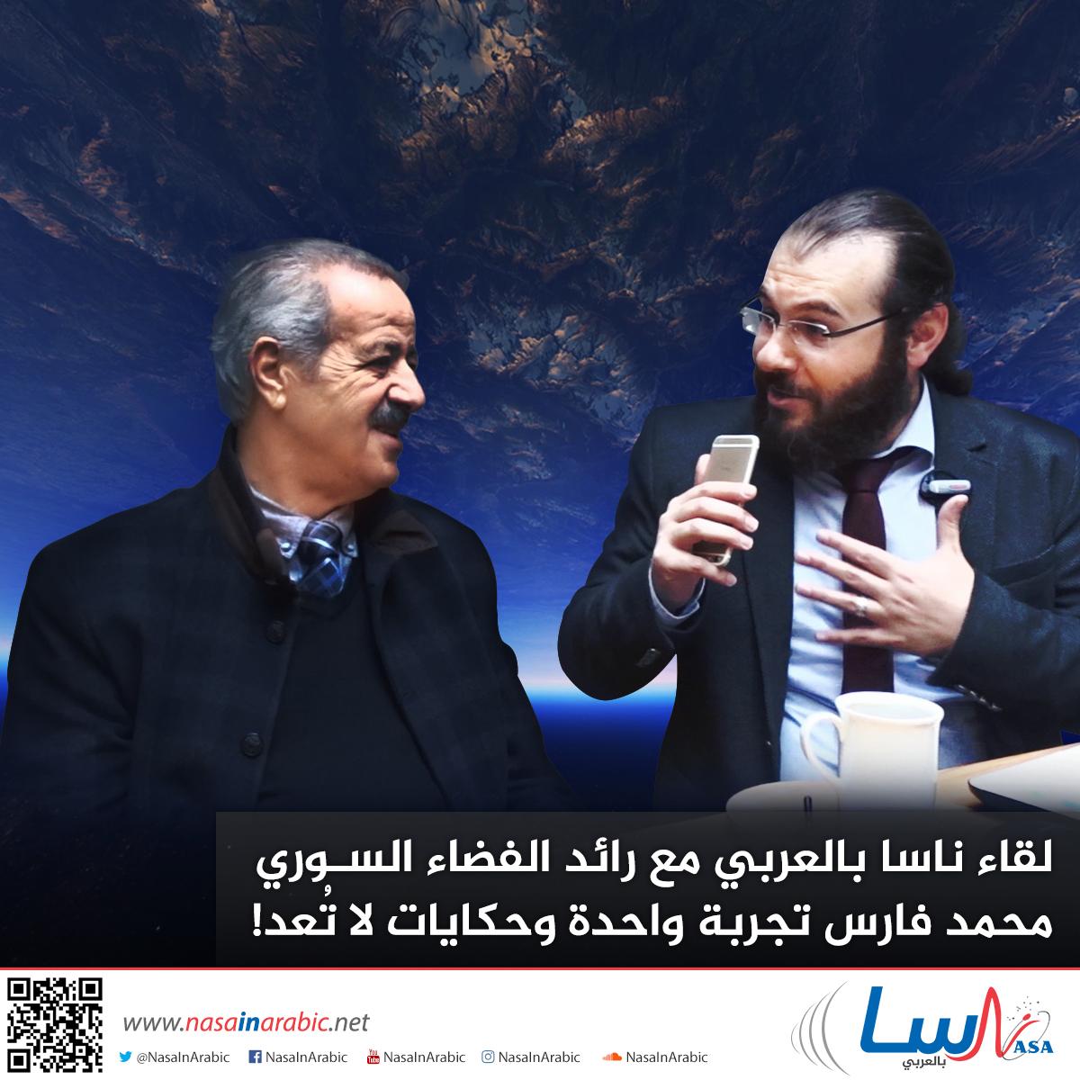 لقاء مع رائد الفضاء السوري محمد فارس.. تجربة واحدة وحكايات لا تُعد