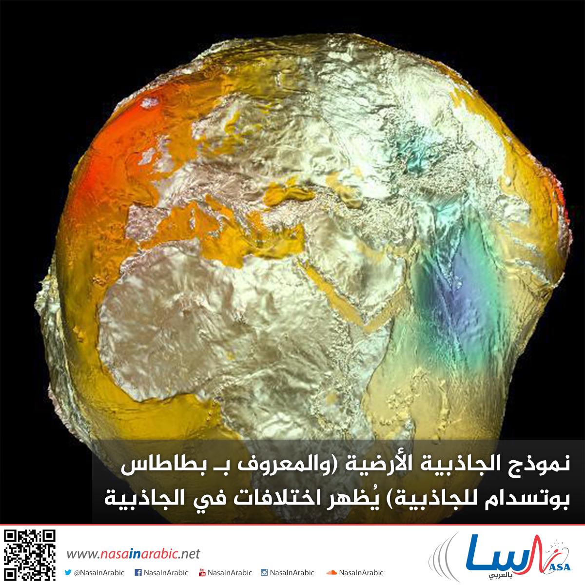 نموذج الجاذبية الأرضية (والمعروف بـ بطاطاس بوتسدام للجاذبية) يُظهر اختلافات في الجاذبية الأرضية