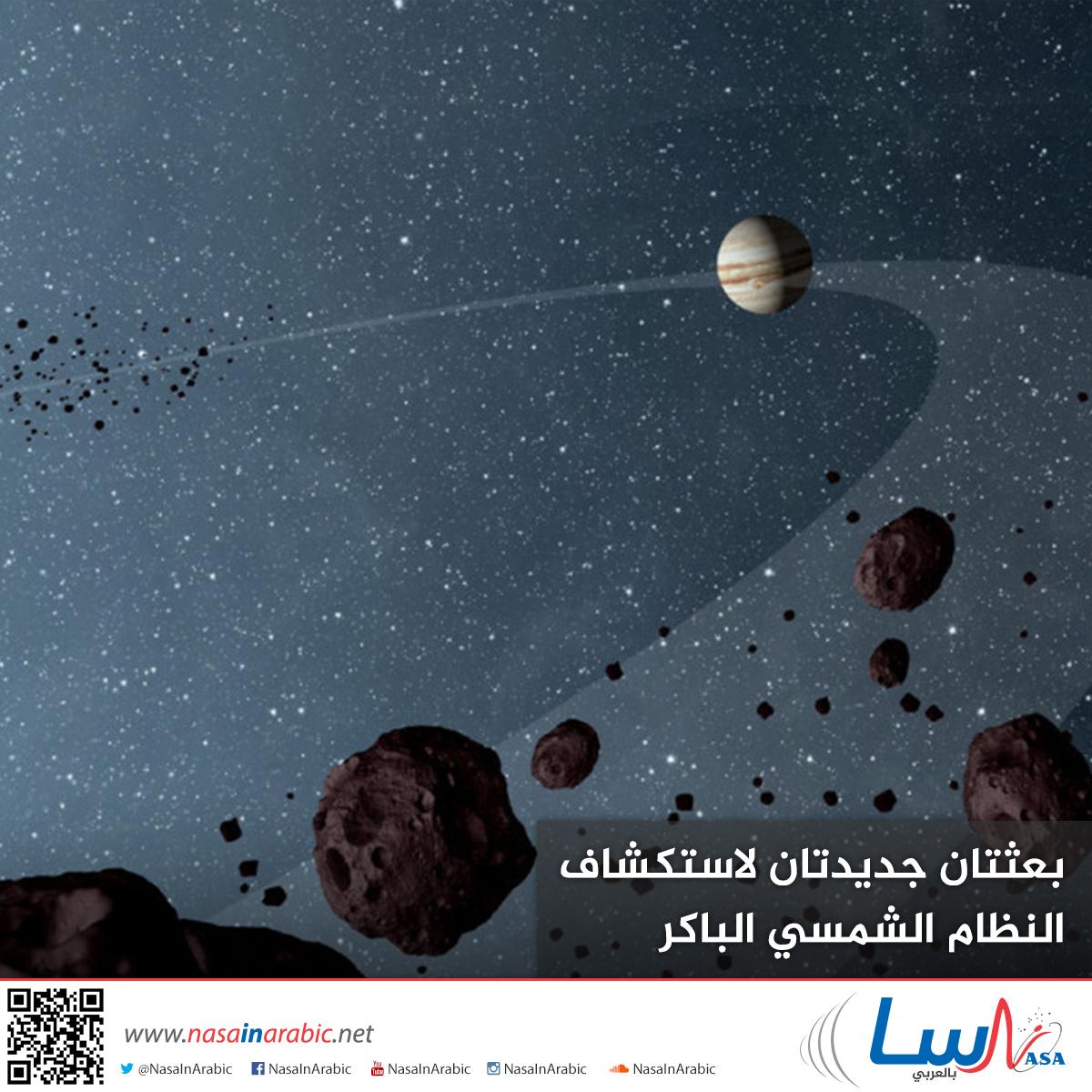 بعثتان جديدتان لاستكشاف النظام الشمسي الباكر