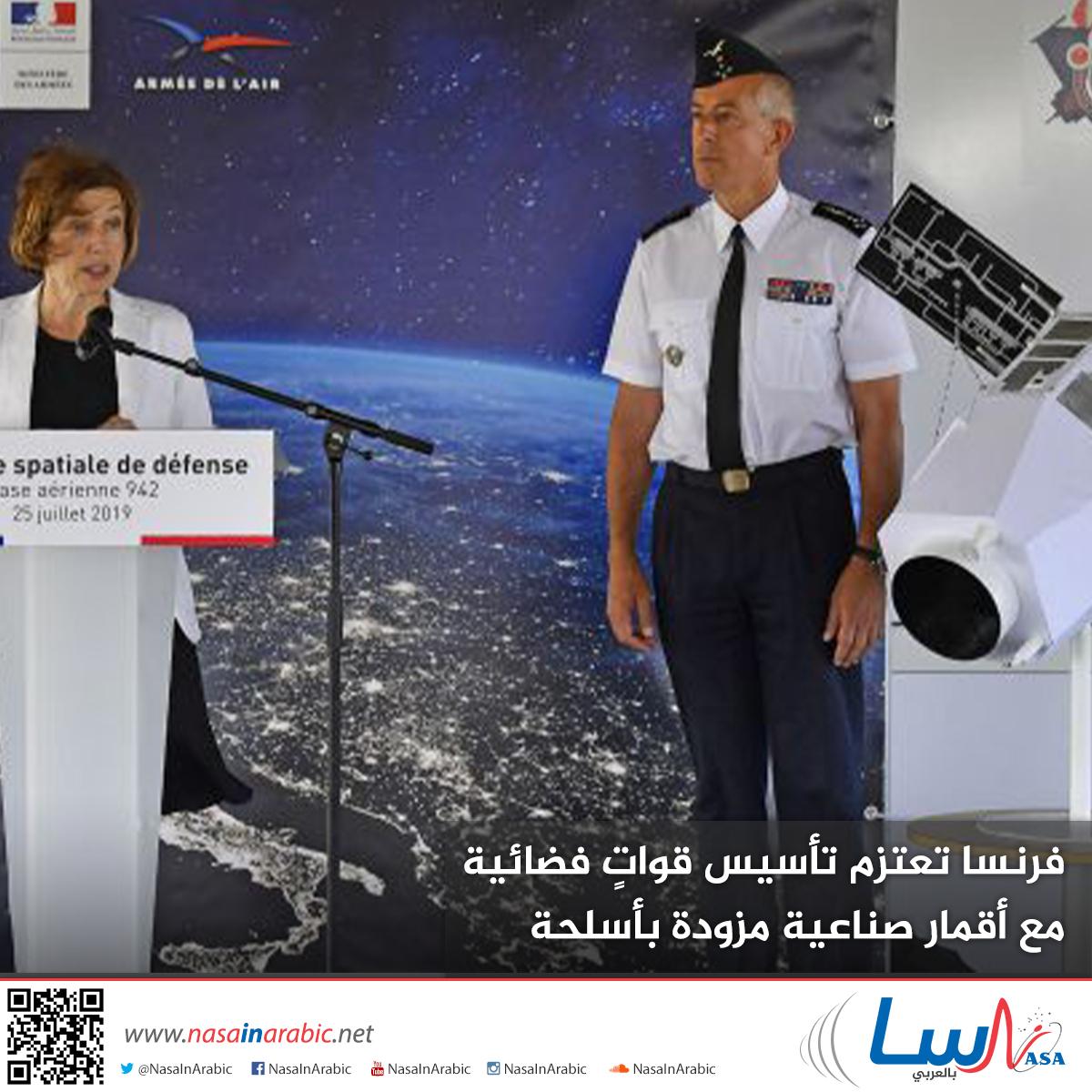 فرنسا تعتزم تأسيس قواتٍ فضائية مع أقمار صناعية مزودة بأسلحة