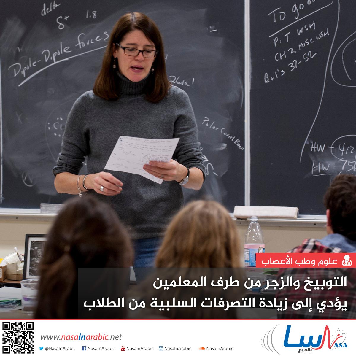 التوبيخ والزجر من طرف المعلمين يؤدي إلى زيادة التصرفات السلبية من الطلاب