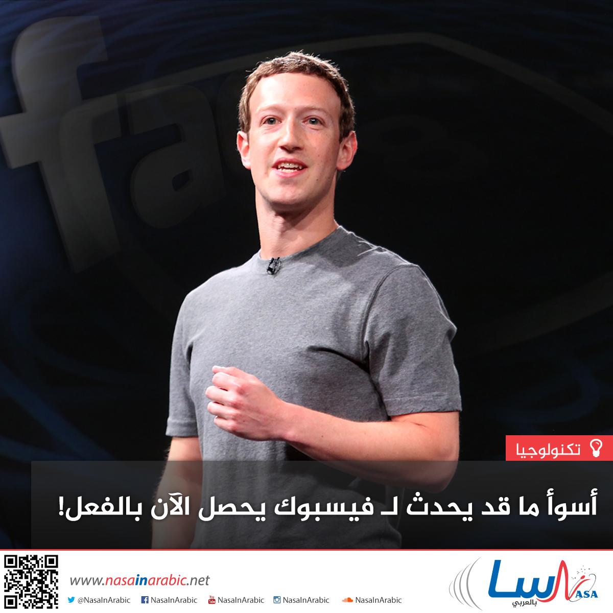 أسوأ ما قد يحدث لـلفيسبوك يحصل الآن بالفعل!