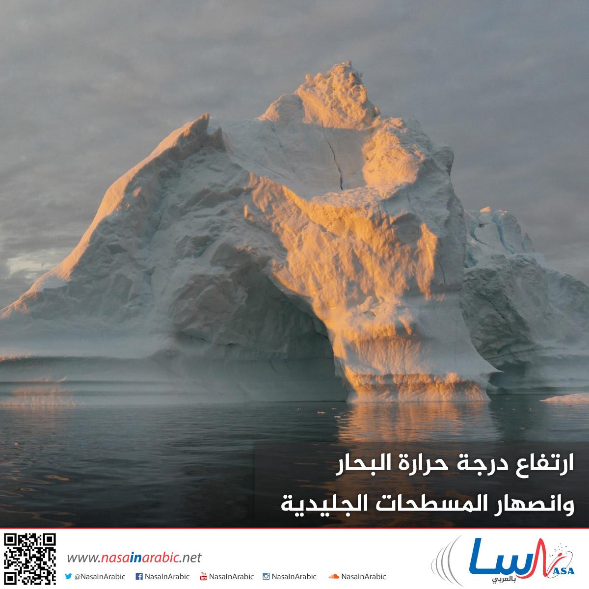 ارتفاع درجة حرارة البحار وانصهار المسطحات الجليدية