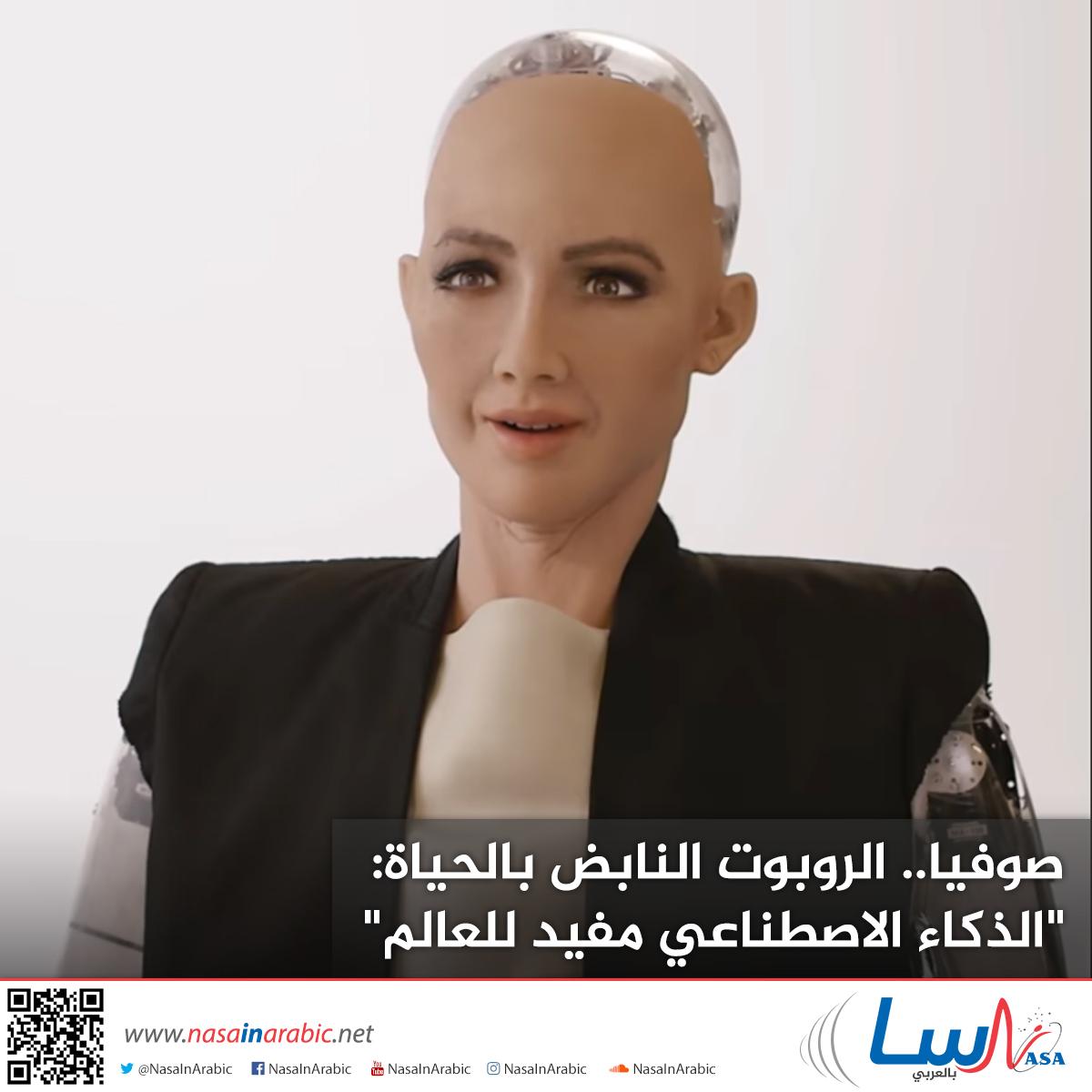 صوفيا.. الروبوت النابض بالحياة: