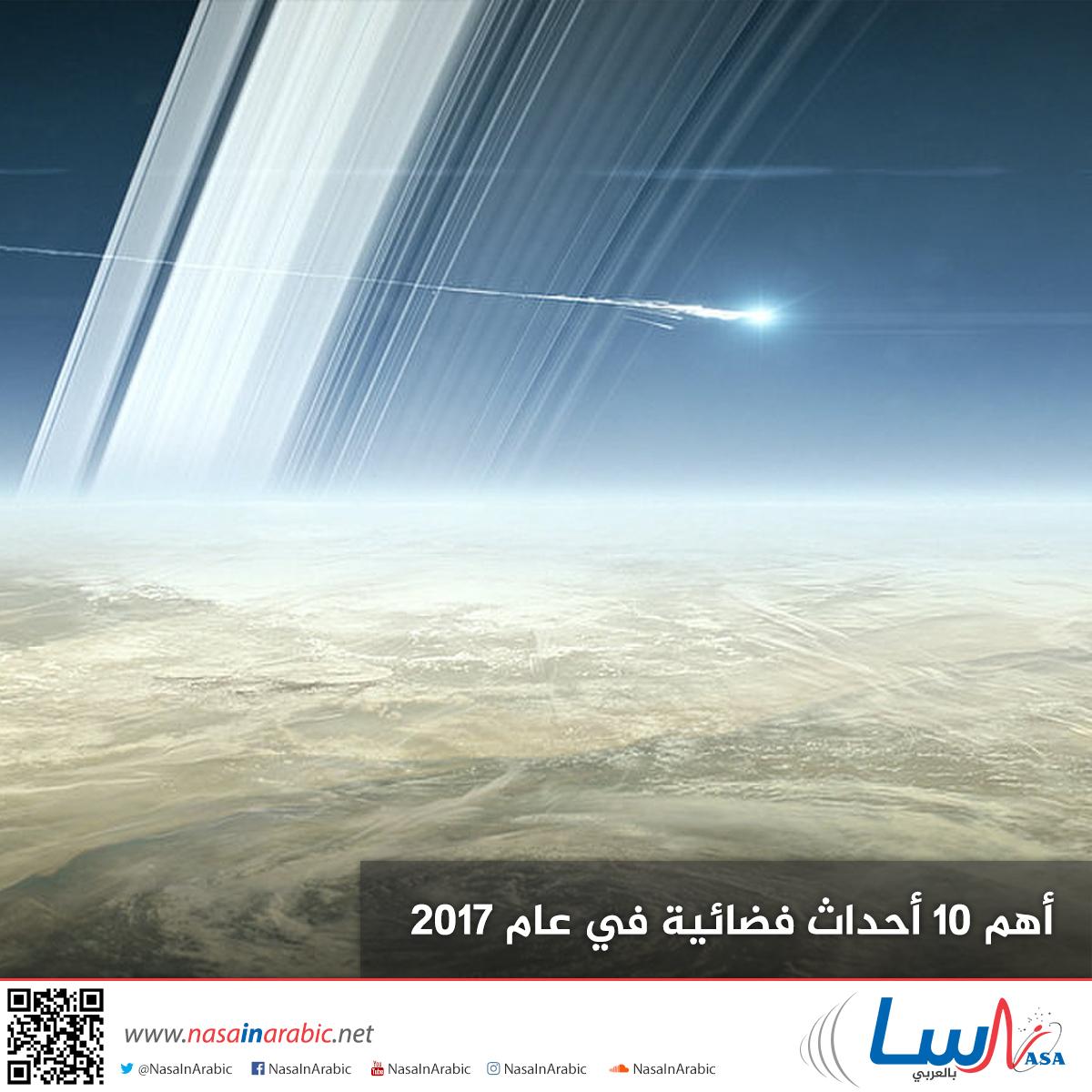 أهم 10 أحداث فضائية في عام 2017
