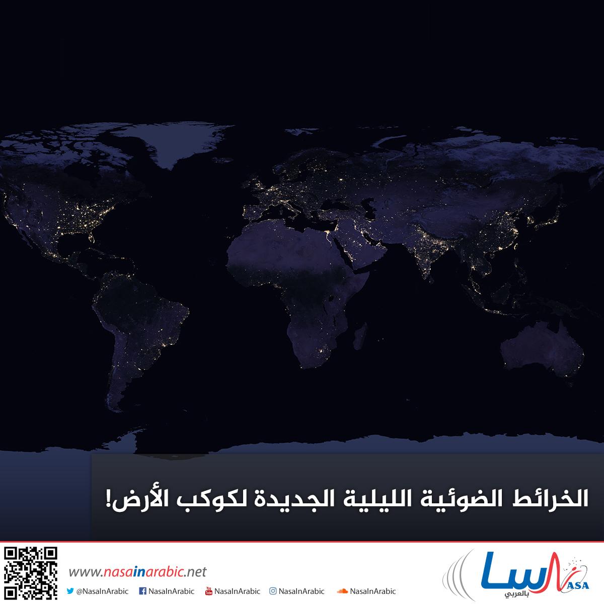 الخرائط الضوئية الليلية الجديدة لكوكب الأرض!