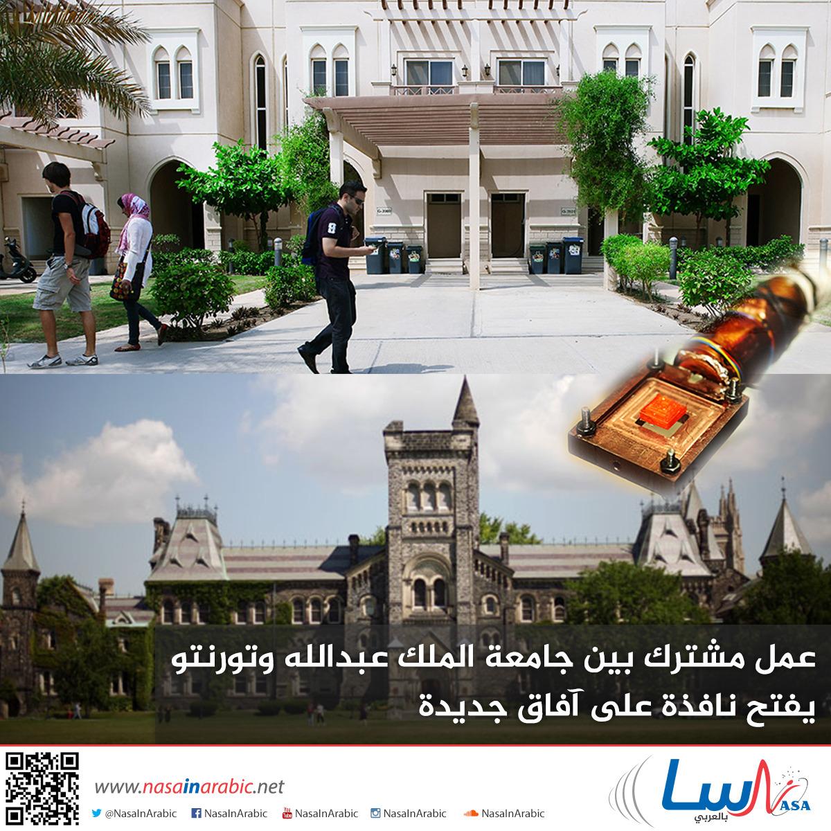 عمل مشترك بين جامعة الملك عبدالله وتورنتو يفتح نافذة على آفاق جديدة