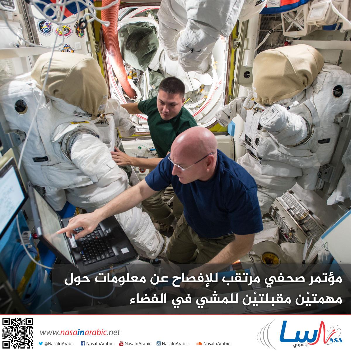 مؤتمر صحفي مرتقب للإفصاح عن معلومات حول مهمتين مقبلتين للمشي في الفضاء