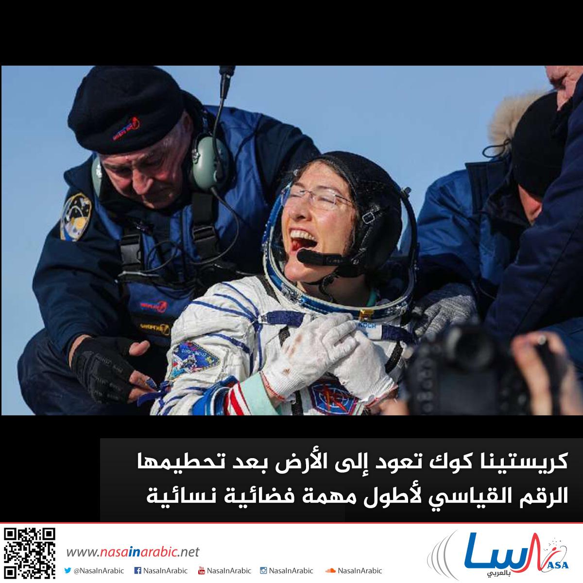 كريستينا كوك تعود إلى الأرض بعد تحطيمها الرقم القياسي لأطول مهمة فضائية نسائية