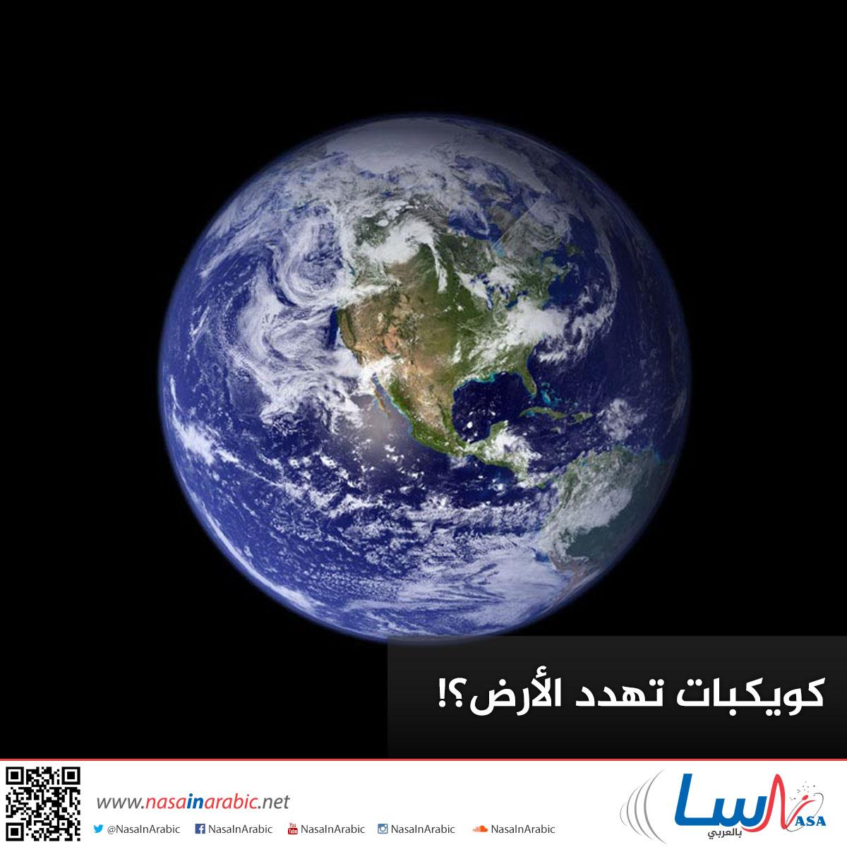 كويكبات تهدد الأرض؟!