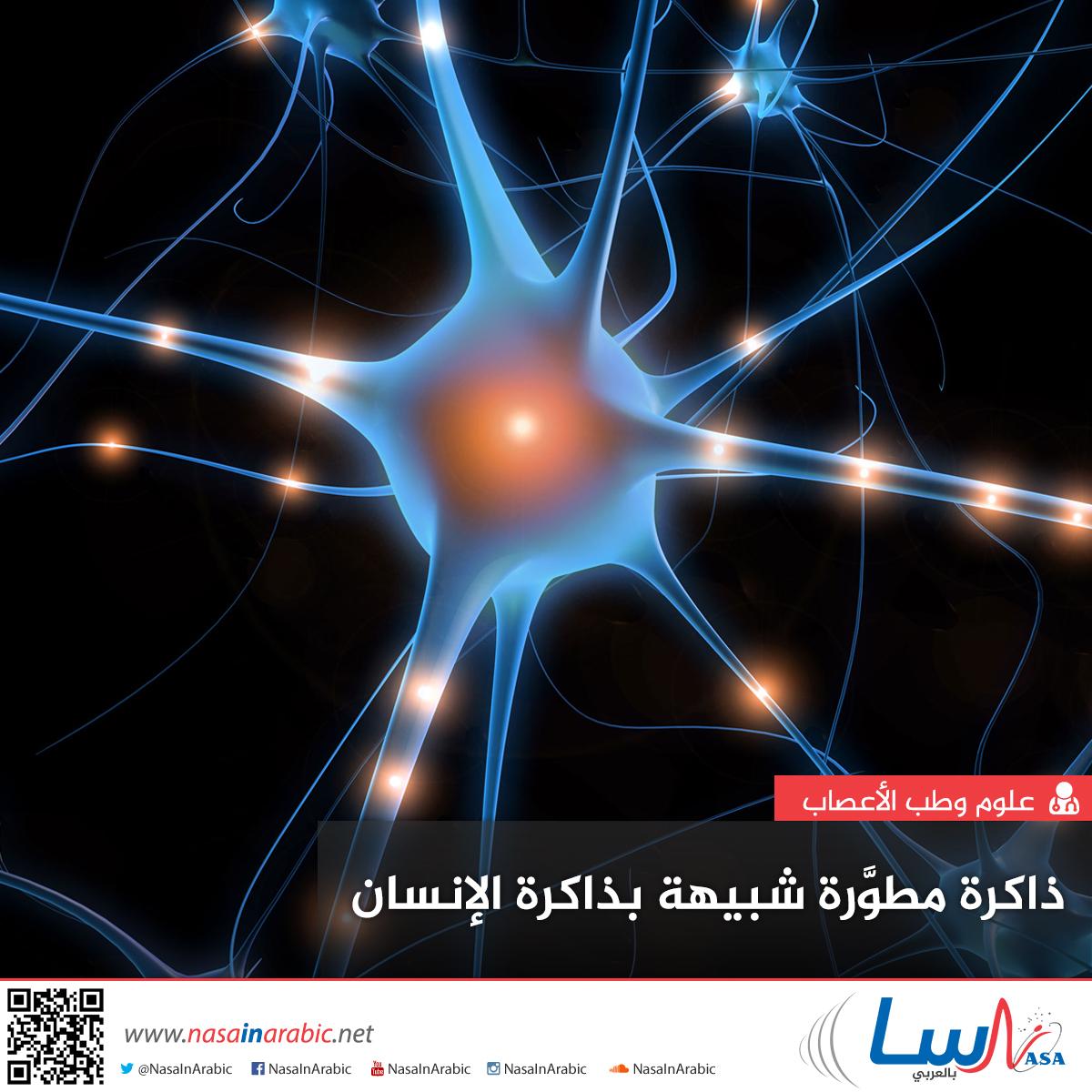 ذاكرة مطوَّرة شبيهة بذاكرة الإنسان