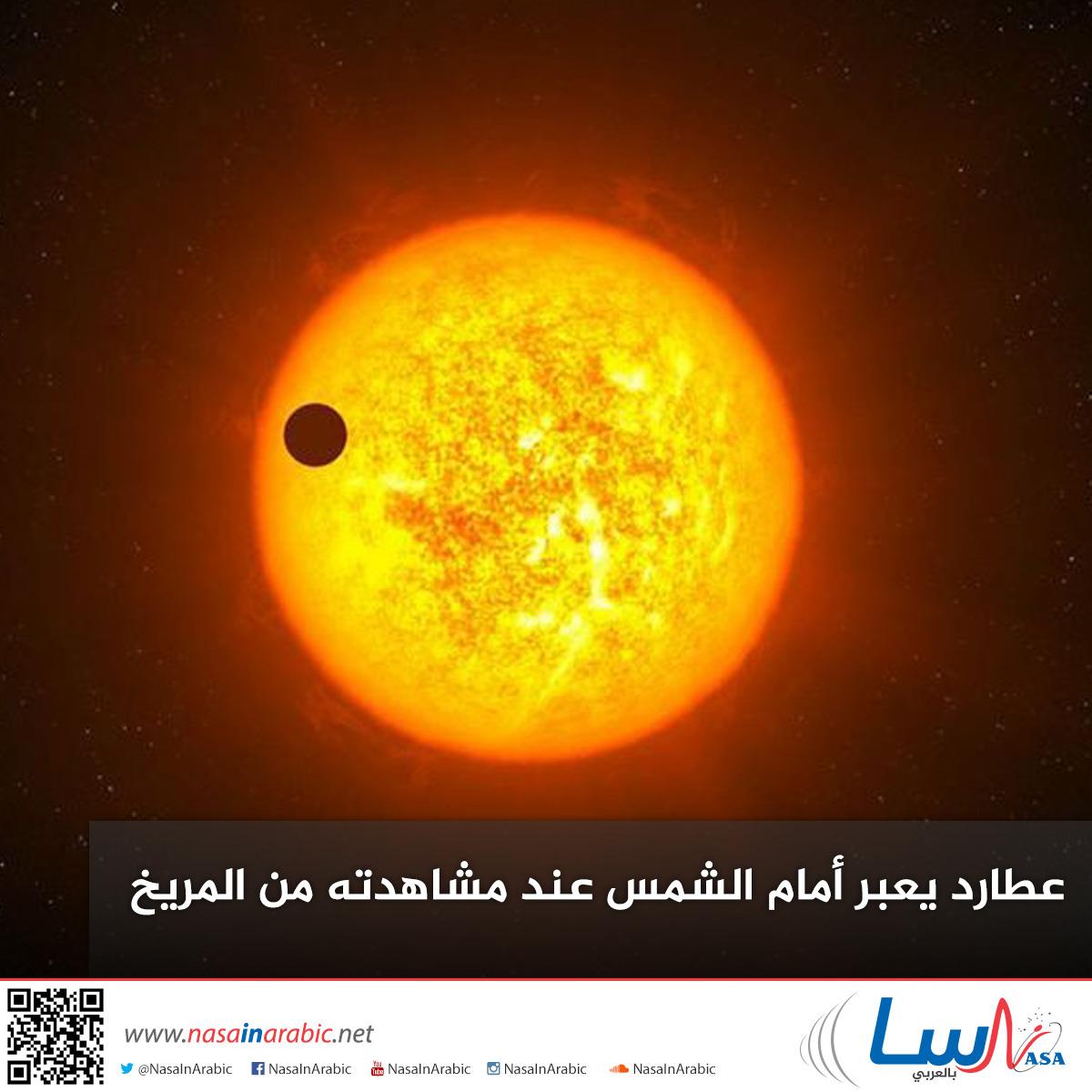 عطارد يعبر أمام الشمس عند مشاهدته من المريخ
