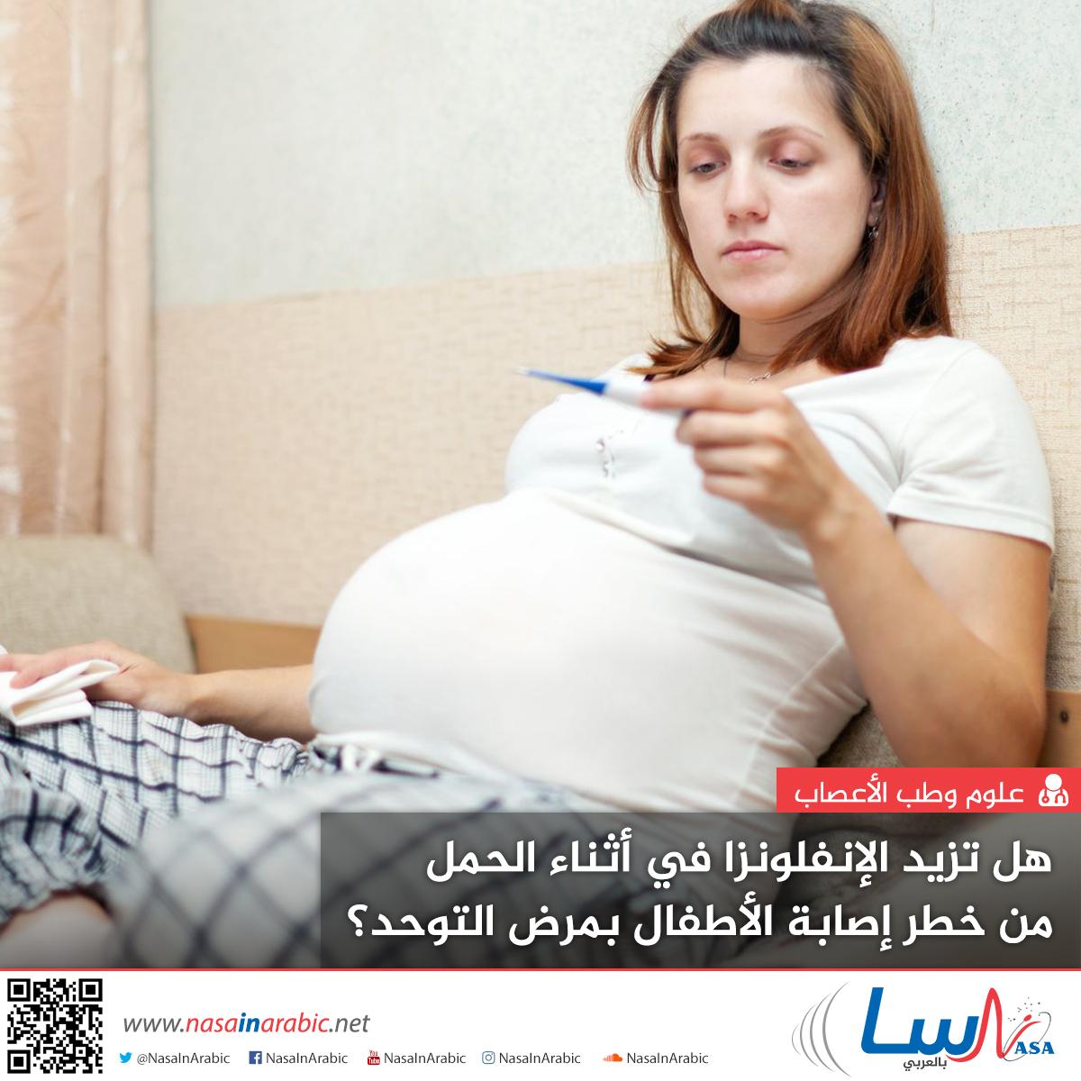 هل تزيد الإنفلونزا في أثناء الحمل من خطر إصابة الأطفال بمرض التوحد؟
