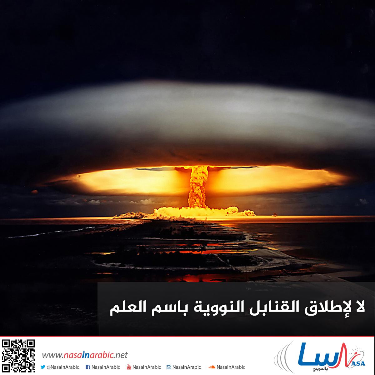 لا لإطلاق القنابل النووية باسم العلم