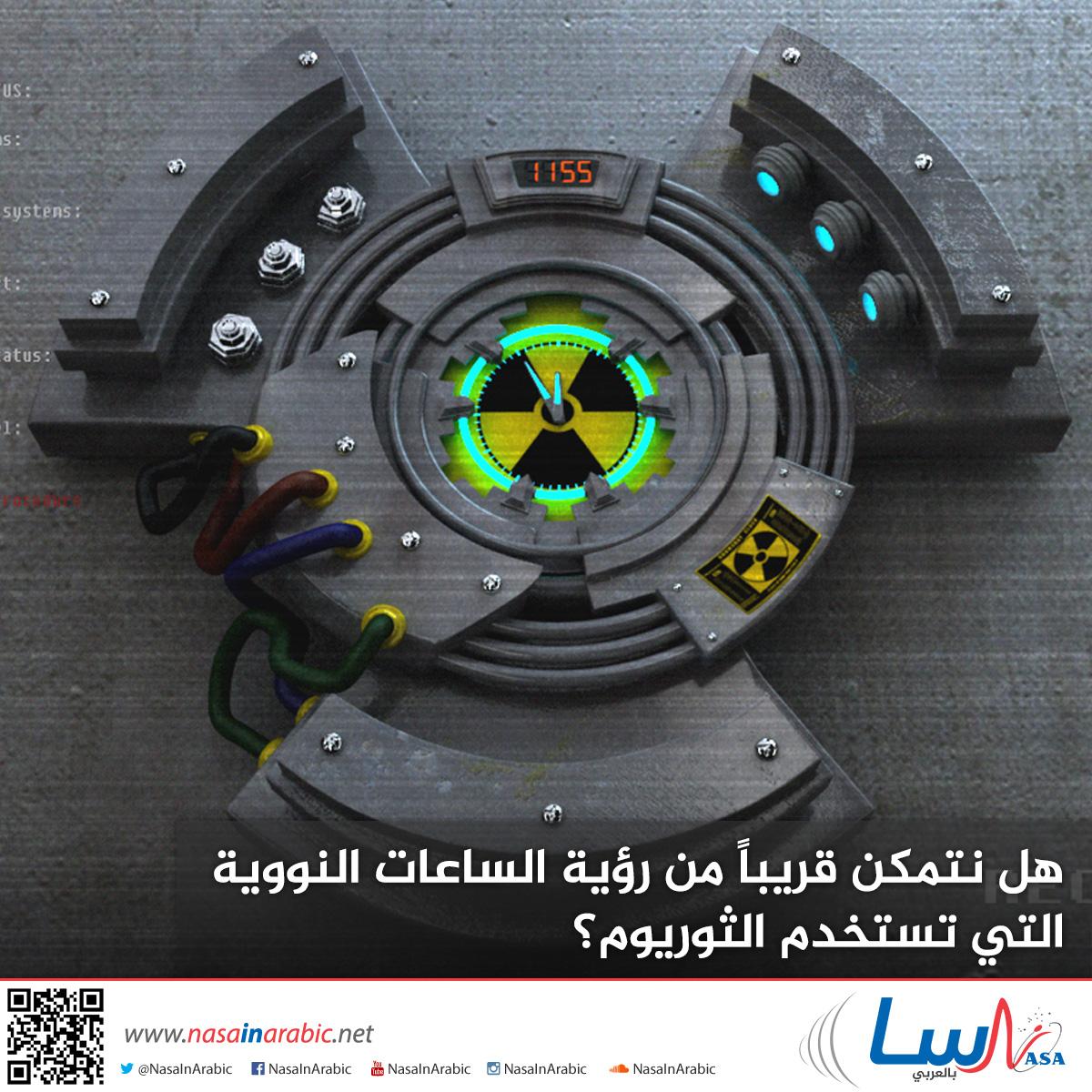 هل نتمكن قريباً من رؤية الساعات النووية التي تستخدم الثوريوم؟