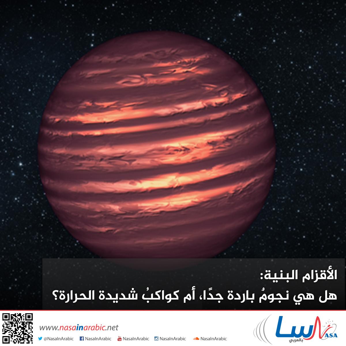 الأقزام البنية: هل هي نجومٌ باردة جدًا، أم كواكبُ شديدة الحرارة؟