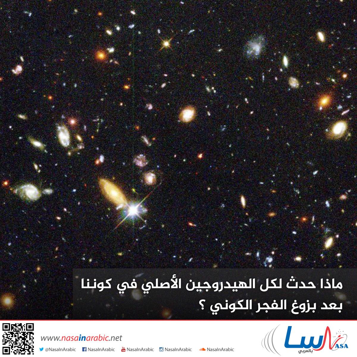 ماذا حدث لكل الهيدروجين الأصلي في كوننا بعد بزوغ الفجر الكوني