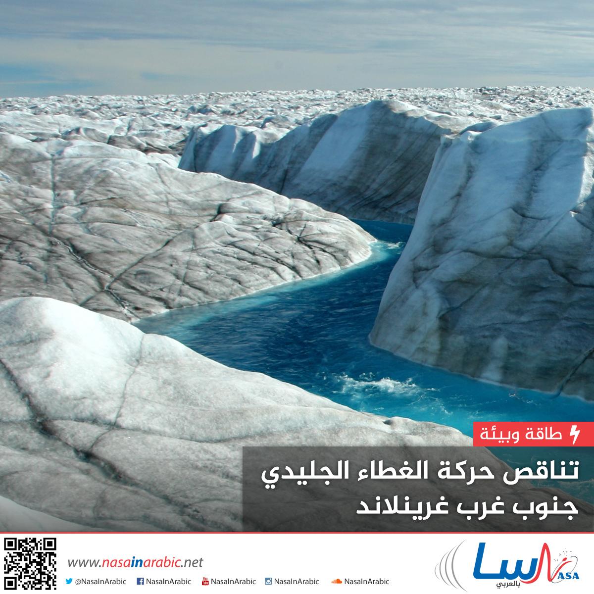تناقص حركة الغطاء الجليدي جنوب غرب غرينلاند