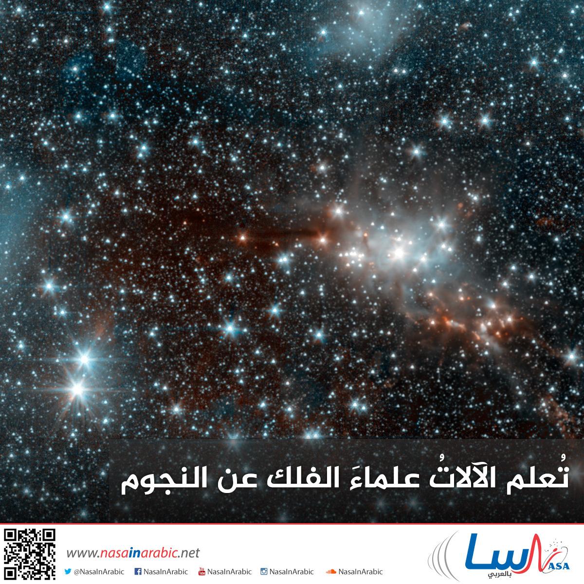 الآلات تعلم علماء الفلك عن النجوم