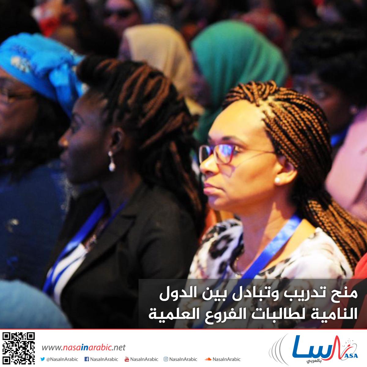 منح تدريب وتبادل بين الدول النامية لطالبات الفروع العلمية