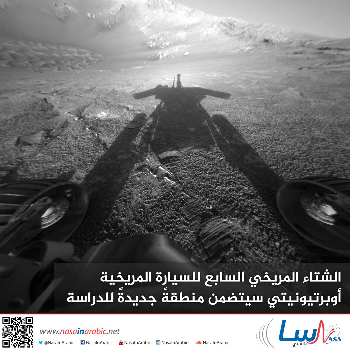 الشتاء المريخي السابع للسيارة المريخية أوبرتيونيتي سيتضمن منطقةً جديدةً للدراسة
