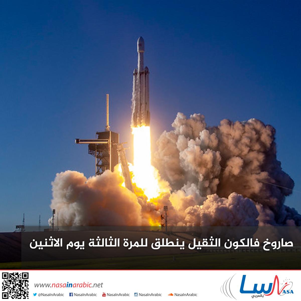 صاروخ فالكون الثقيل ينطلق للمرة الثالثة يوم الاثنين