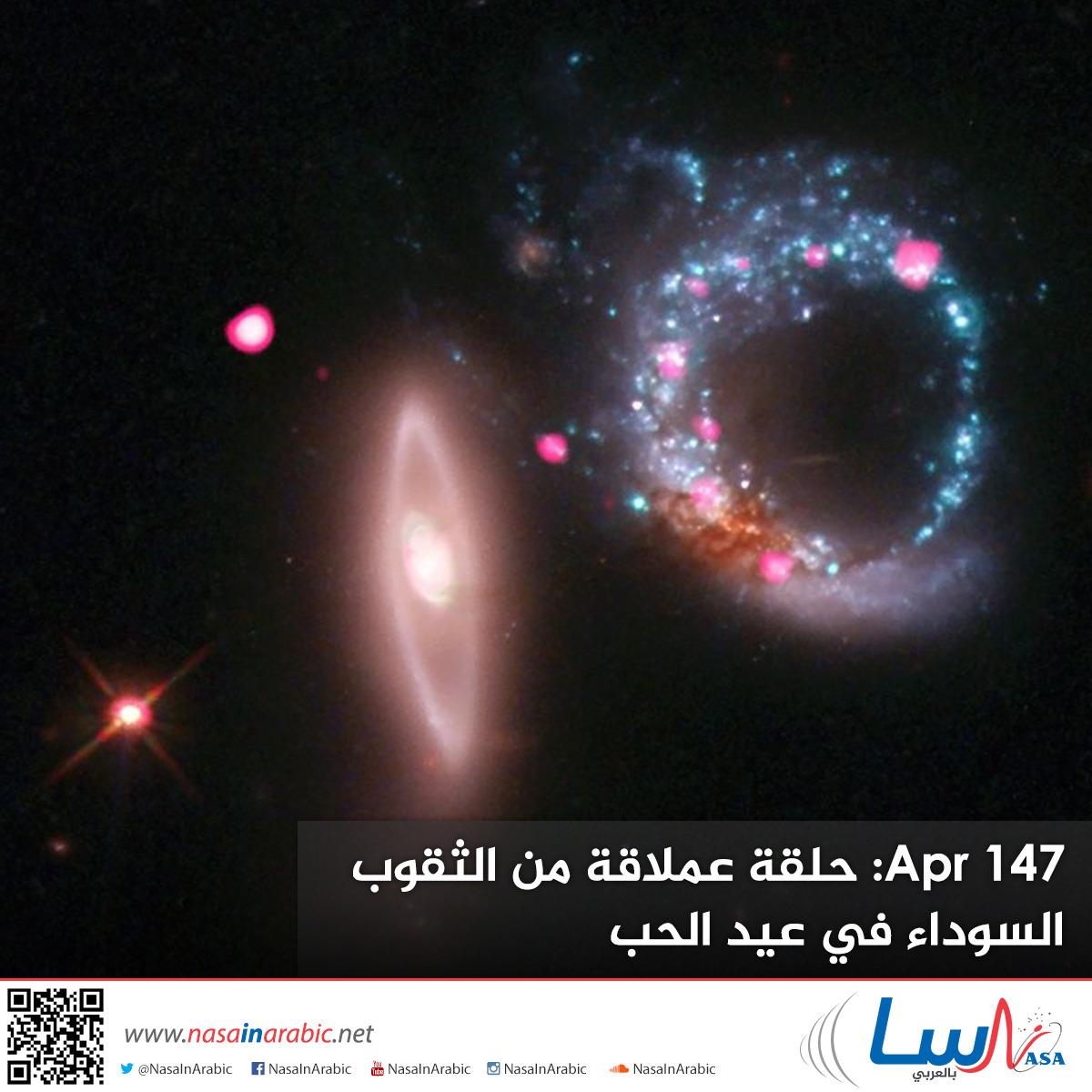 Apr 147: حلقة عملاقة من الثقوب السوداء في عيد الحب