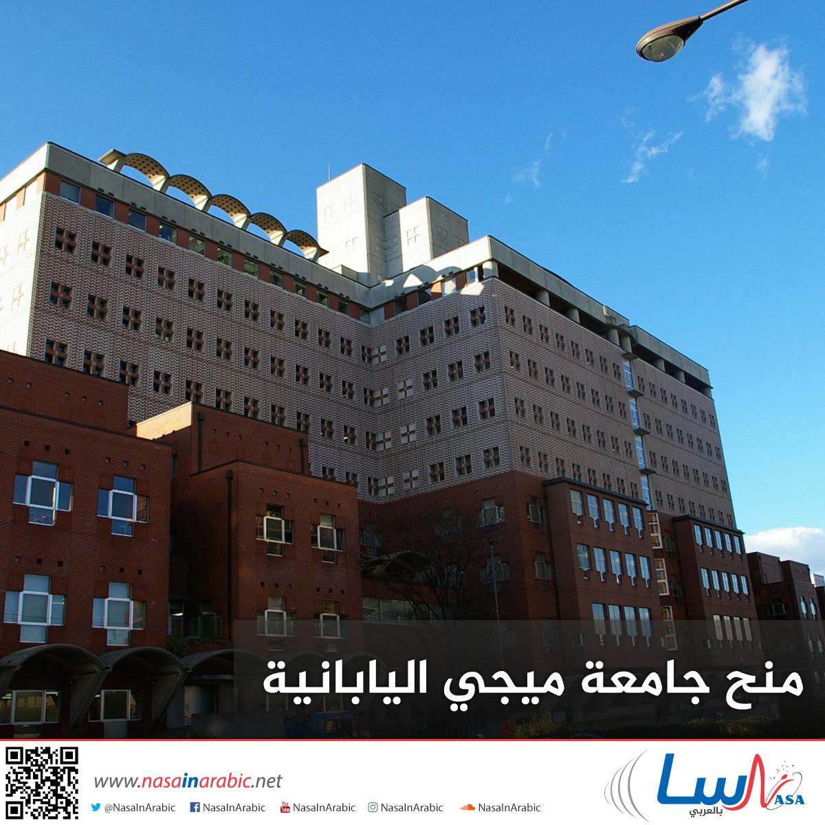 منح جامعة ميجي اليابانية