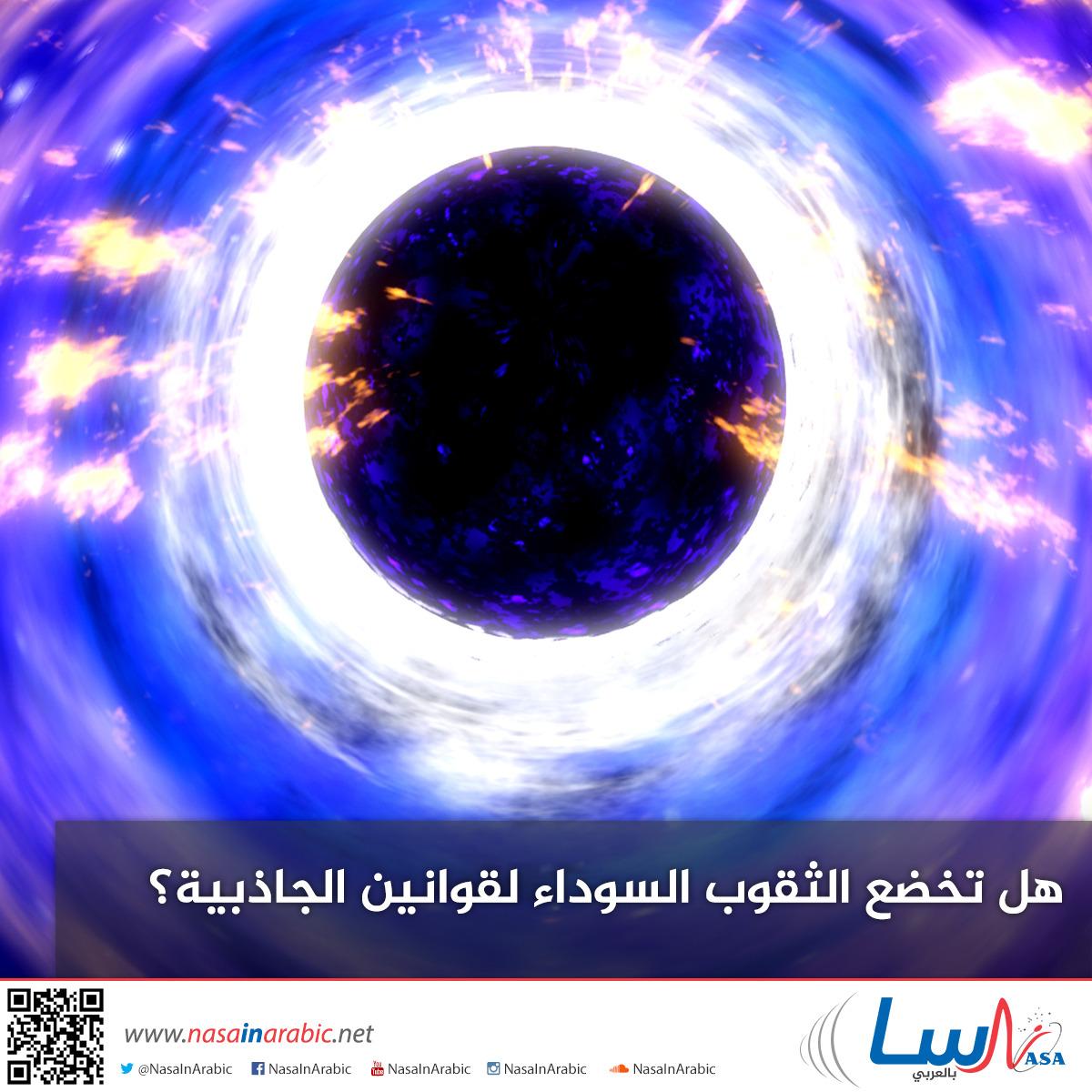 هل تخضع الثقوب السوداء لقوانين الجاذبية؟