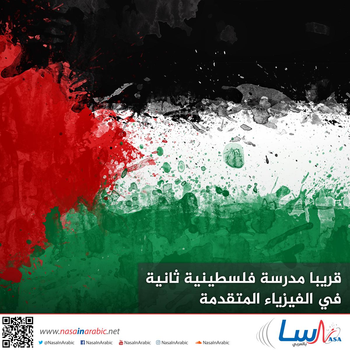 قريبا مدرسة فلسطينية ثانية في الفيزياء المتقدمة