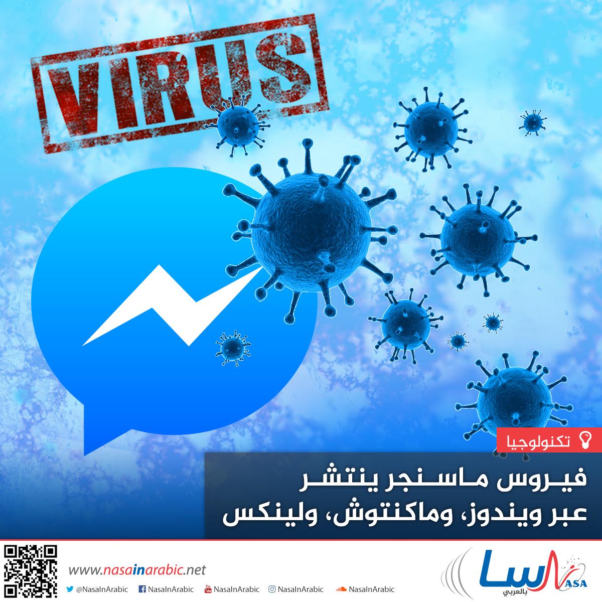 فيروس ماسنجر ينتشر عبر ويندوز، وماكنتوش، ولينكس
