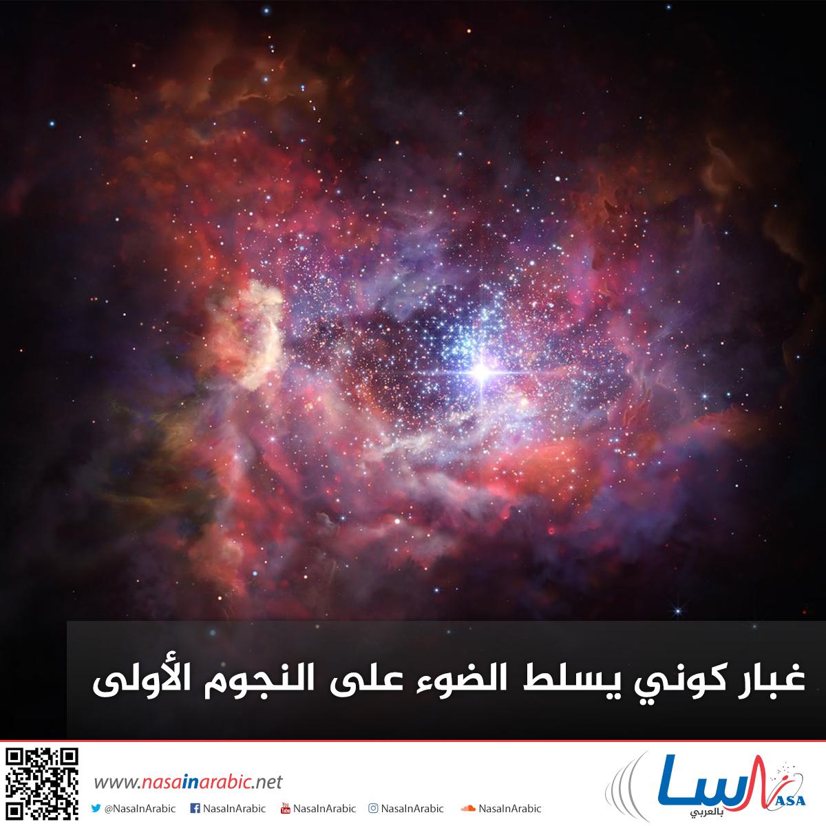 غبار كوني يسلط الضوء على النجوم الأولى