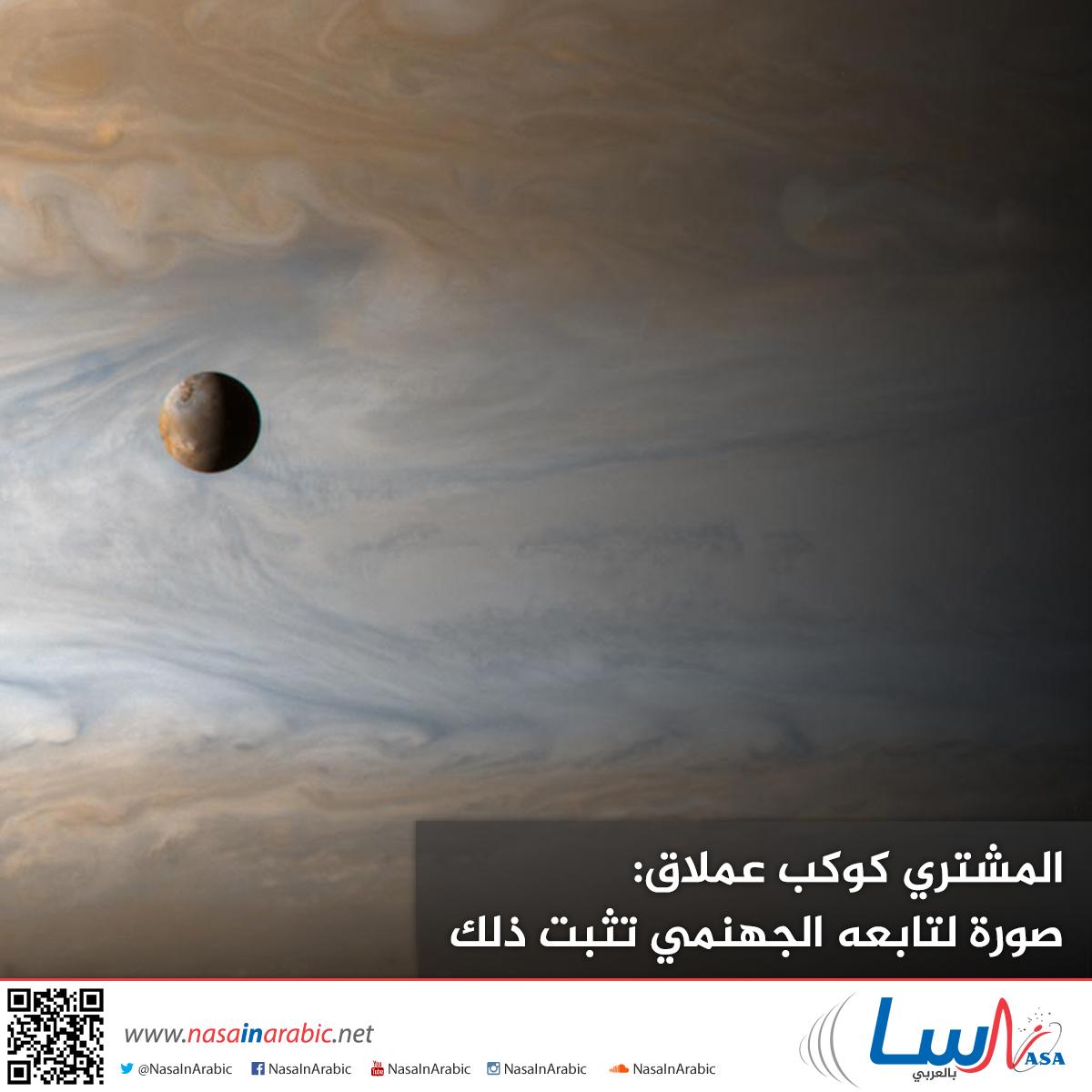 المشتري كوكب عملاق: صورة لتابعه الجهنمي تثبت ذلك