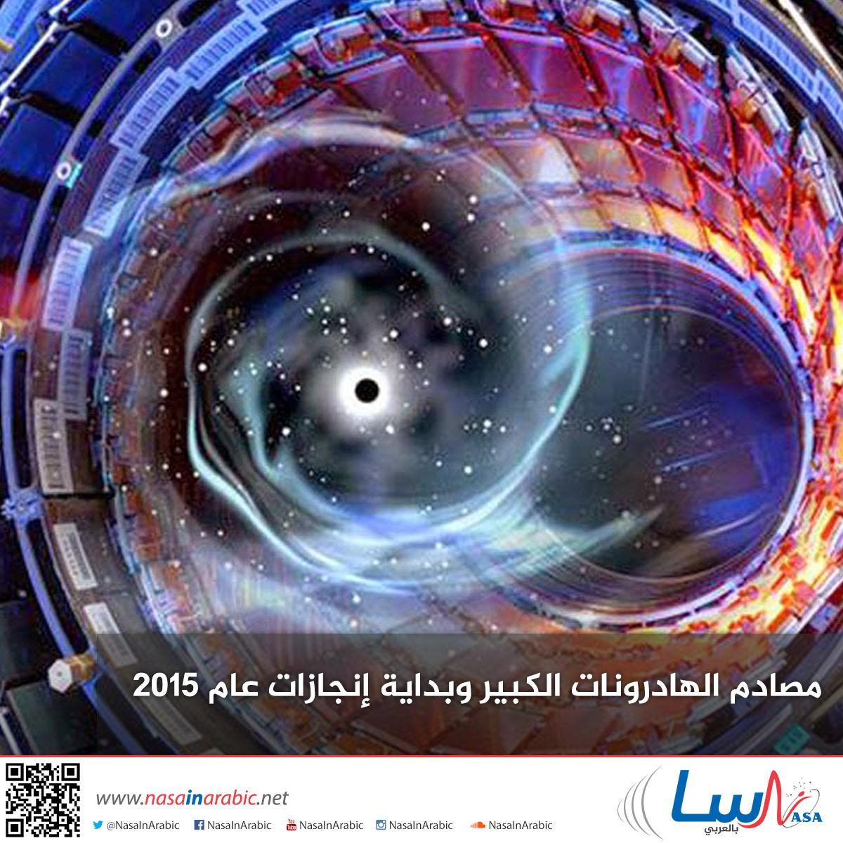 مصادم الهادرونات الكبير وبداية إنجازات عام 2015