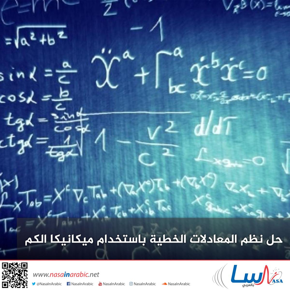 حل نظم المعادلات الخطية باستخدام ميكانيكا الكم