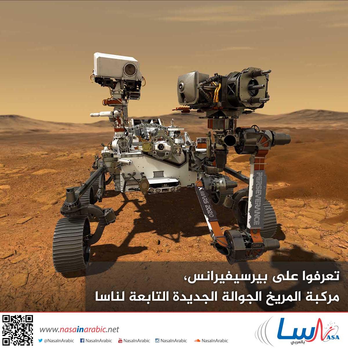 تعرفوا على بيرسيفيرانس، مركبة المريخ الجوالة الجديدة التابعة لناسا