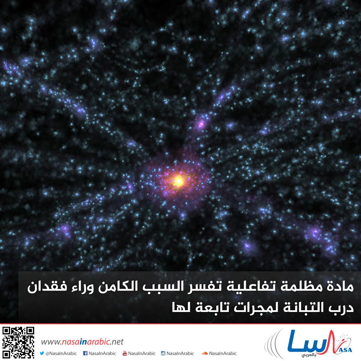مادة مظلمة تفاعلية تفسر السبب الكامن وراء فقدان درب التبانة لمجرات تابعة لها