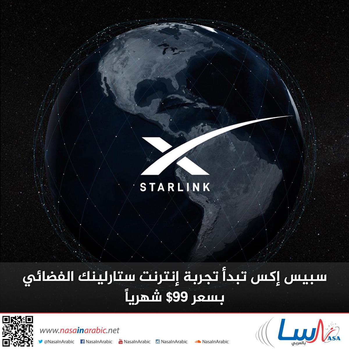 سبيس إكس تبدأ تجربة إنترنت ستارلينك الفضائي بسعر 99$ شهرياً