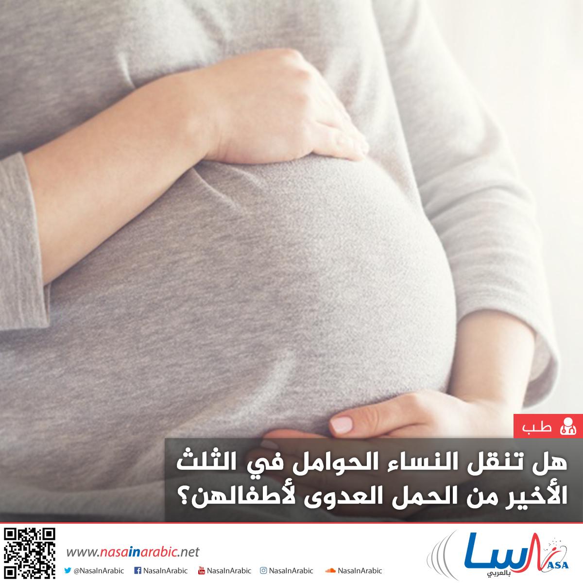 هل تنقل النساء الحوامل في الثلث الأخير من الحمل العدوى لأطفالهن؟