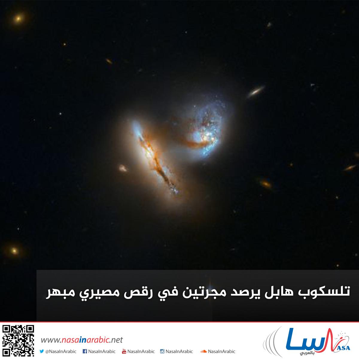 تلسكوب هابل يرصد مجرتين في رقص مصيري مبهر