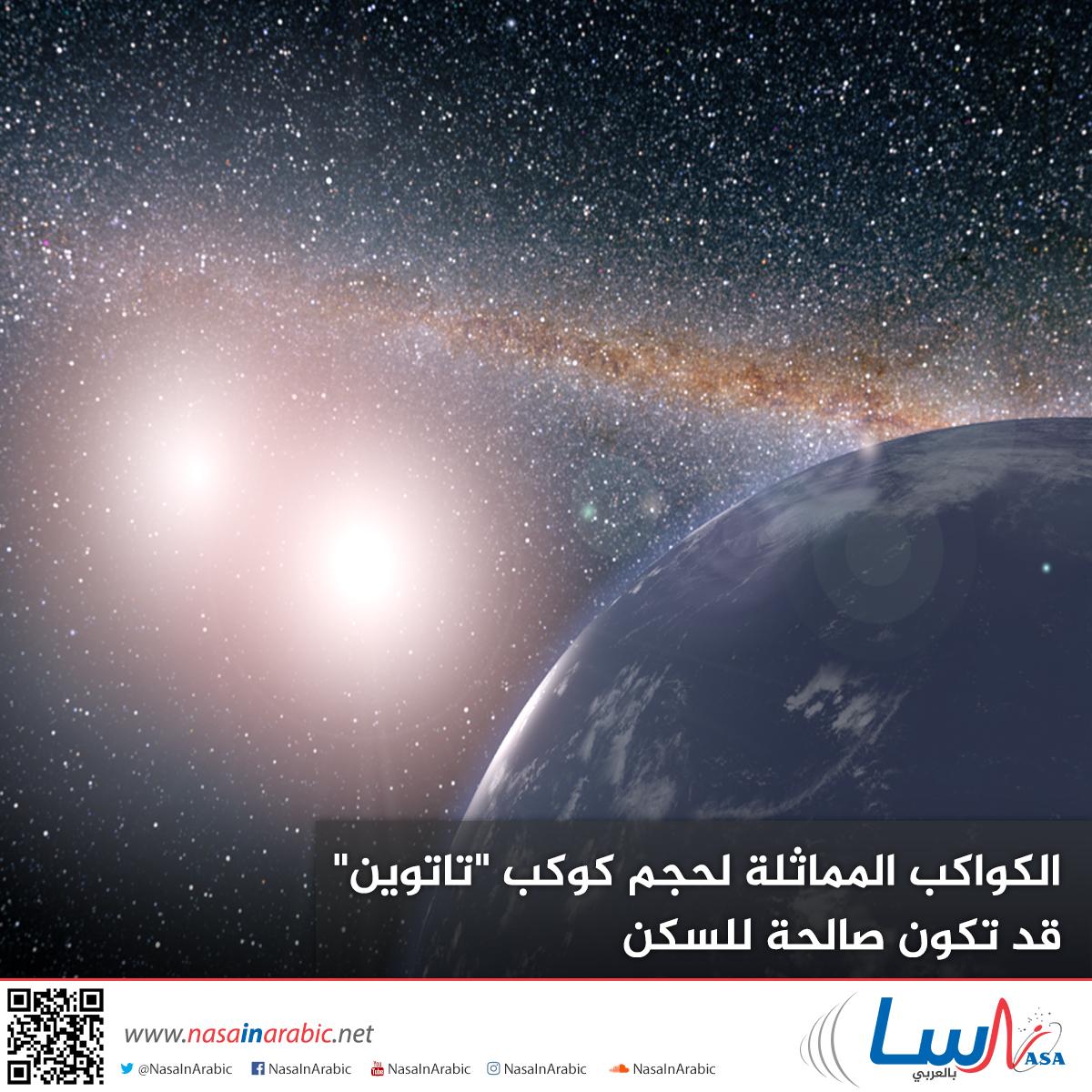 الكواكب المماثلة لحجم كوكب