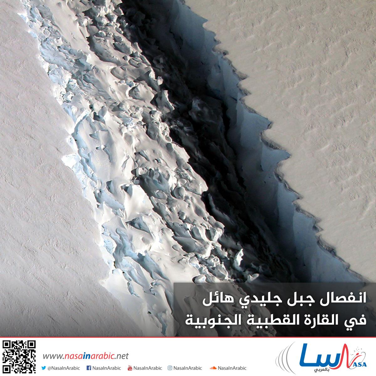 انفصال جبل جليدي هائل في القارة القطبية الجنوبية