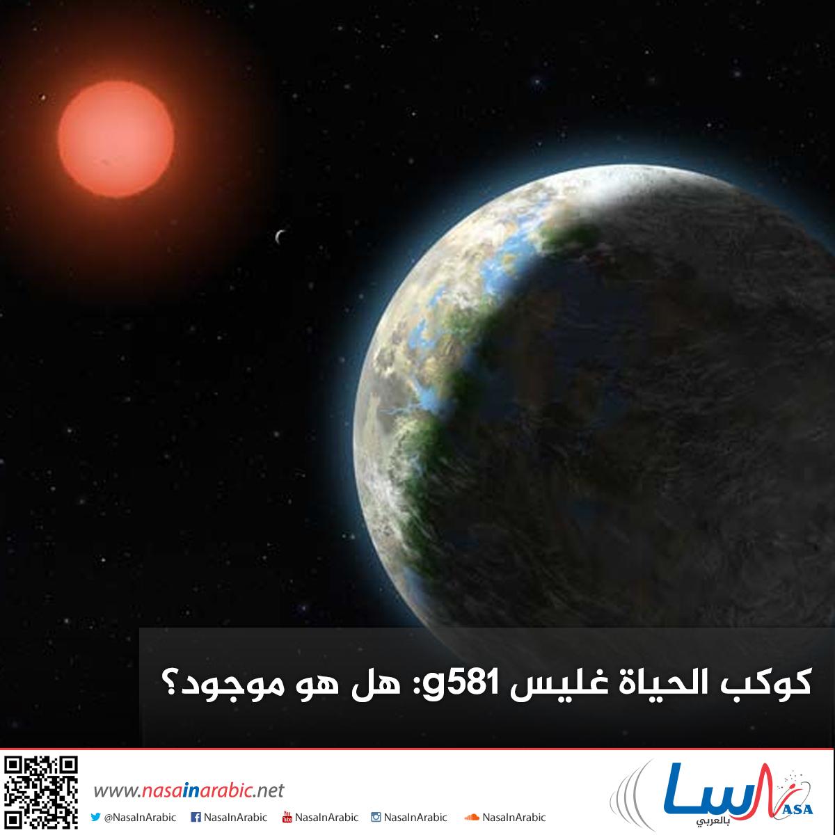 كوكب الحياة غليس g581: هل هو موجود؟