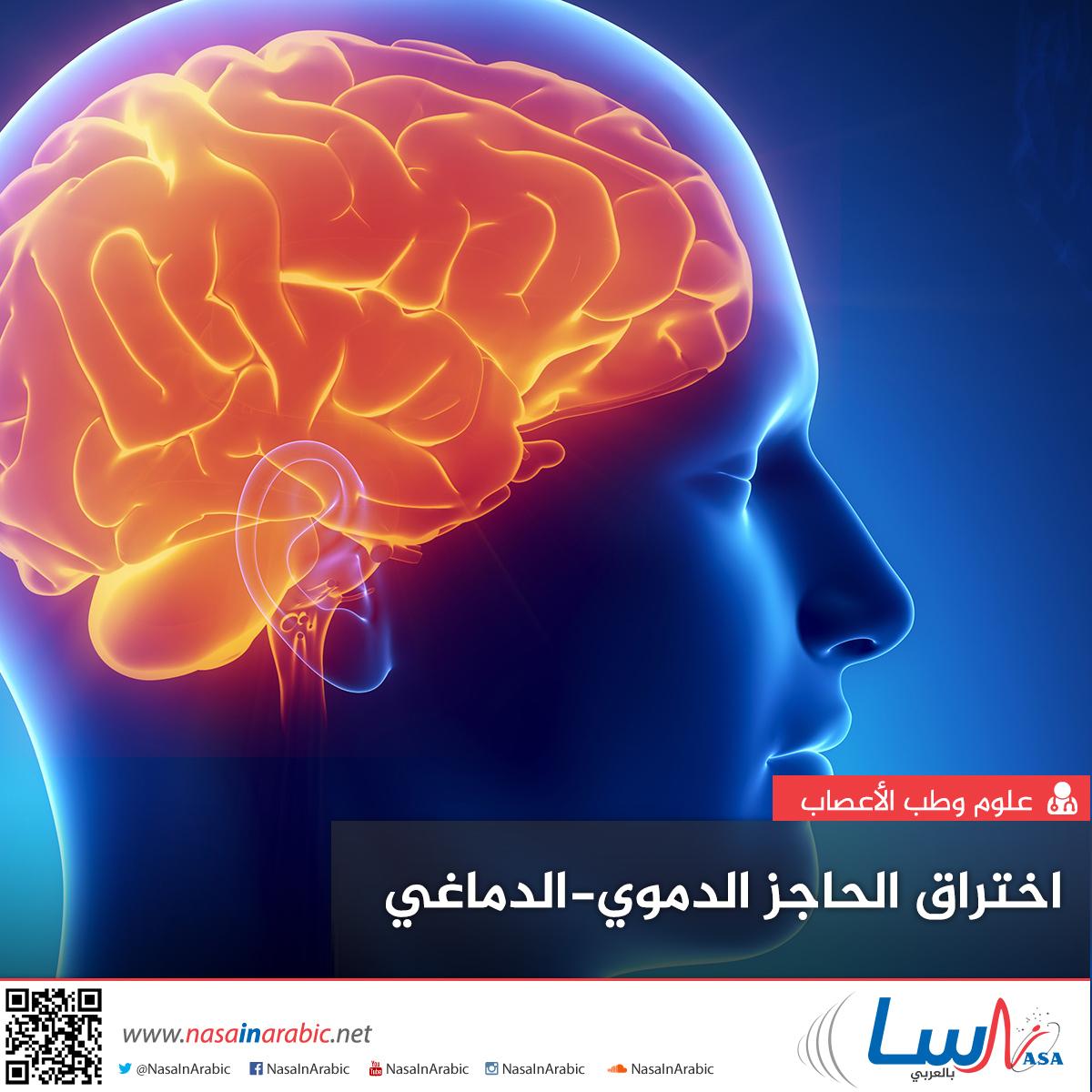 اختراق الحاجز الدموي-الدماغي