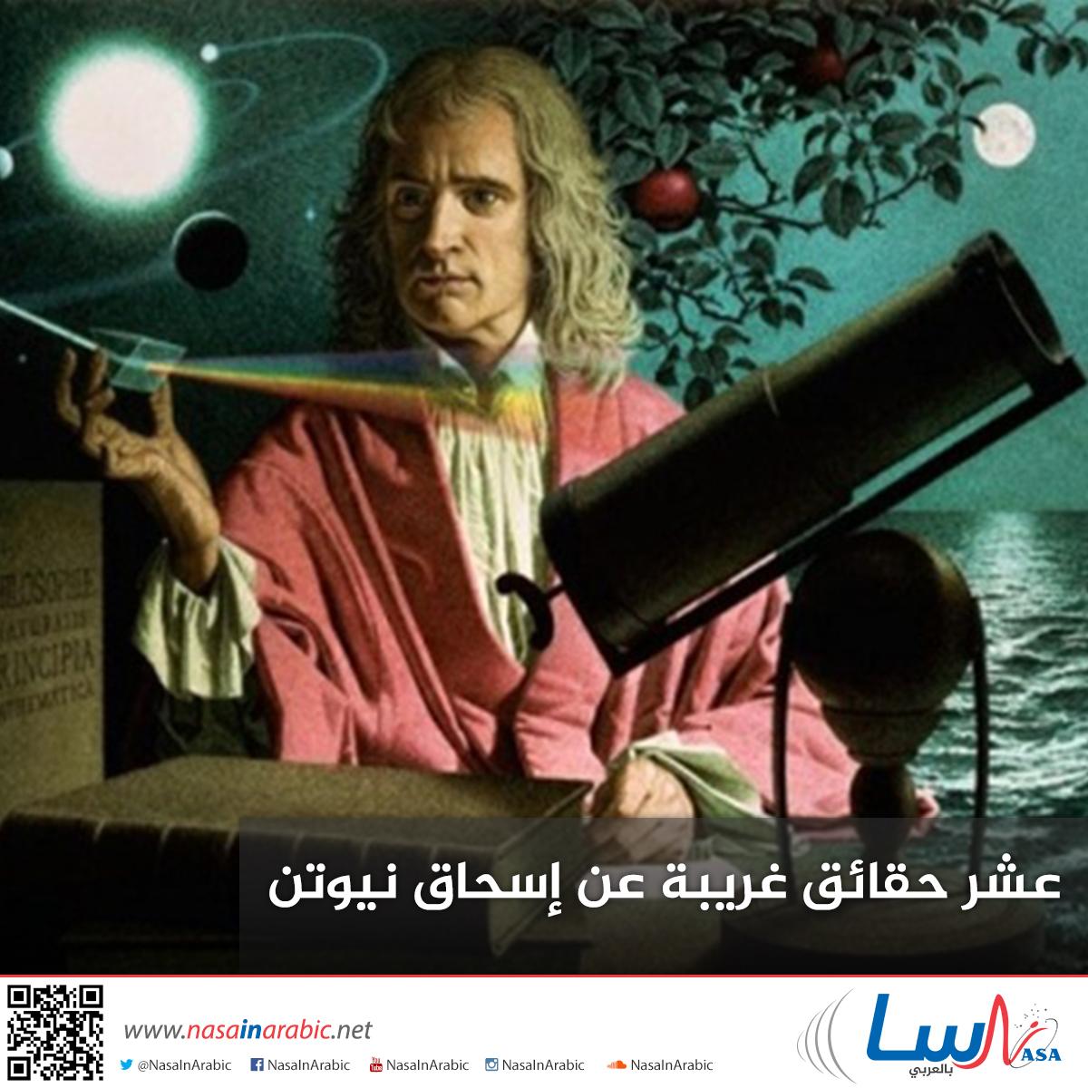 عشر حقائق غريبة عن نيوتن