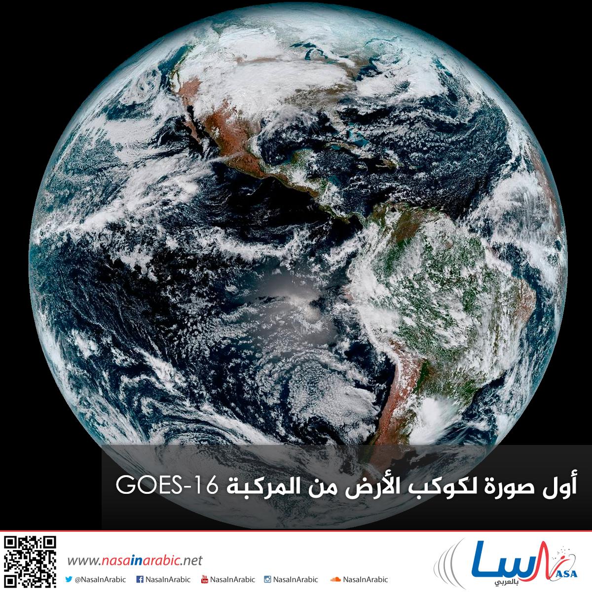 أول صورة لكوكب الأرض من المركبة GOES-16
