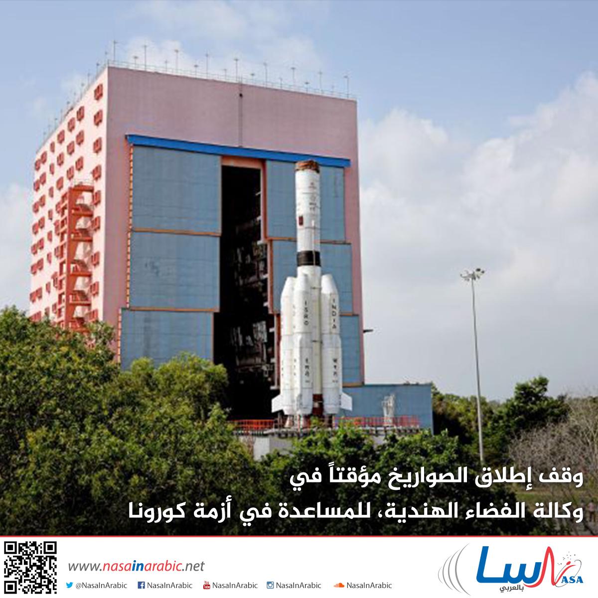 وقف إطلاق الصواريخ مؤقتاً بوكالة الفضاء الهندية، للمساعدة في أزمة كورونا