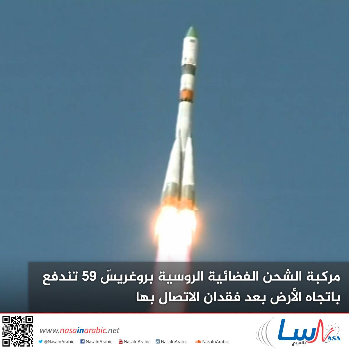 مركبة الشحن الفضائية الروسية بروغريسّ 59 تندفع باتجاه الأرض بعد فقدان الاتصال بها