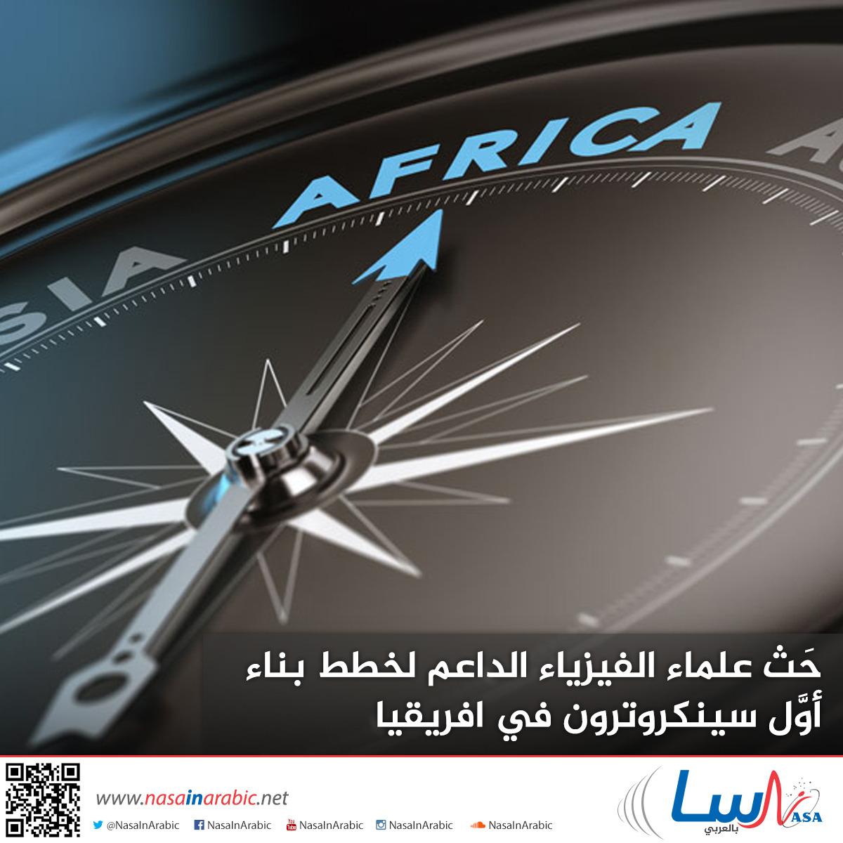 حَثْ علماء الفيزياء الداعم لخطط بناء أوَّل سينكروترون في افريقيا
