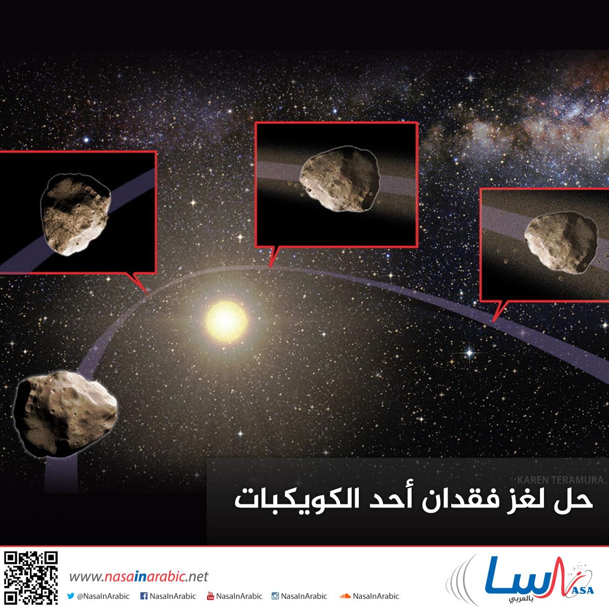 حل لغز فقدان أحد الكويكبات